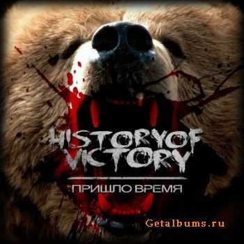 History Of Victory - ������ ����� [EP] (2012)