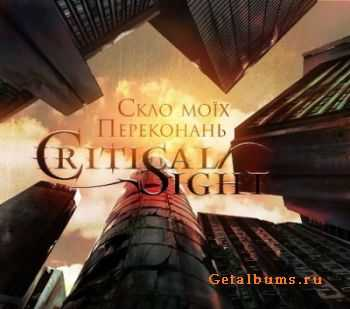 Critical Sight - ���� ��� ���������� [EP] (2012)