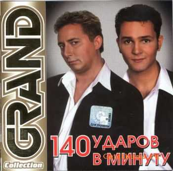 140 ������ � ������ - Grand Collection (2011)