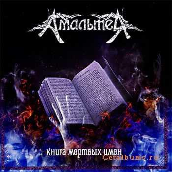 Амальтея - Книга Мертвых Имен 2011
