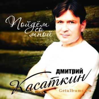 Дмитрий Касаткин -  Пойдем со мной (2011)