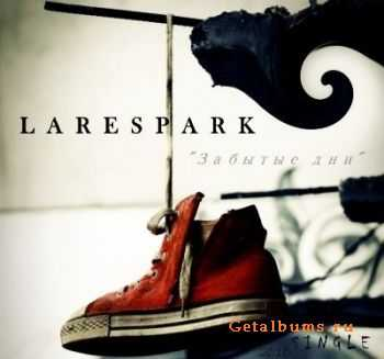 Larespark - ������� ��� (2011)