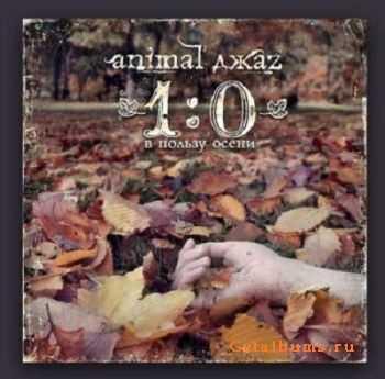 Animal ���z - 1:0 � ������ ����� (2008)