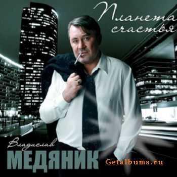 Владислав Медяник -  Планета счастья (2011)