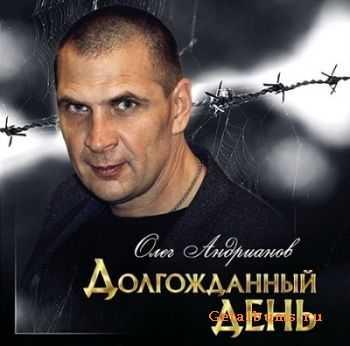 Олег Андрианов -  Долгожданный день (2011)