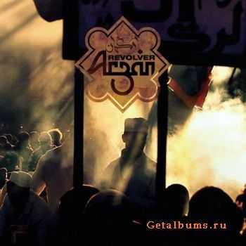 Revolver - Argan (2011)