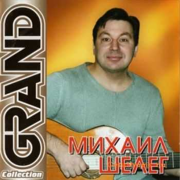 Михаил Шелег - Grand Collection (2011)