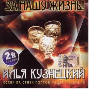 Илья Кузнецкий - За нашу жизнь! (2009)
