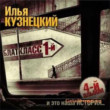 ���� ��������� -  ��������� 1-� (2010)
