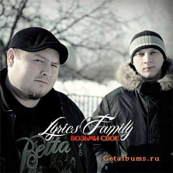 Lyrics Family - Возьми своё