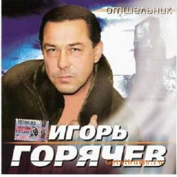 Игорь Горячев - Отшельник (2006)