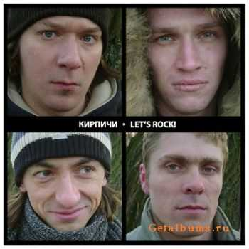 Кирпичи - Let's Rock! (2004)