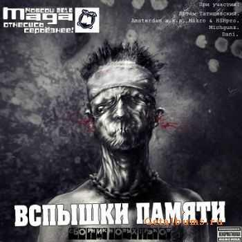 Maga - Вспышки Памяти (2010)