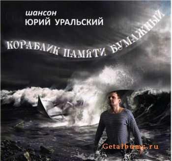 Юрий Уральский - Кораблик Памяти Бумажный (2010)