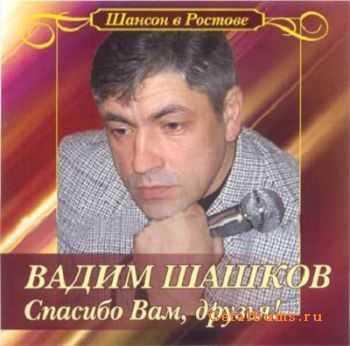 ����� ������ - ������� ���, ������! (2007)
