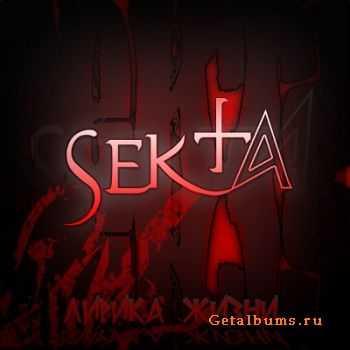 Sekta - ������ ����� (2009)