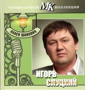 Игорь Слуцкий - Аллея шансона. Коллекция МК(2011)