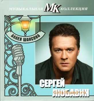 Сергей Любавин - Аллея шансона. Музыкальная коллекция МК (2011)