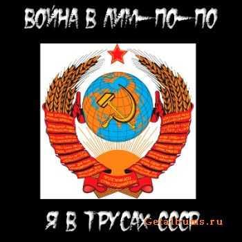 Война в Лим-По-По - Я в трусах СССР (2012)