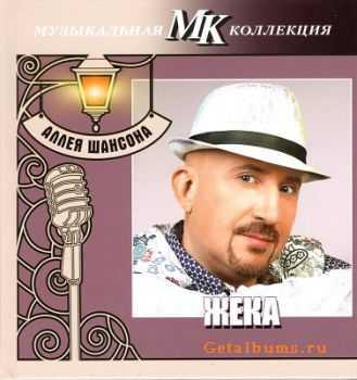Жека-Аллея шансона. Музыкальная коллекция МК (2011)
