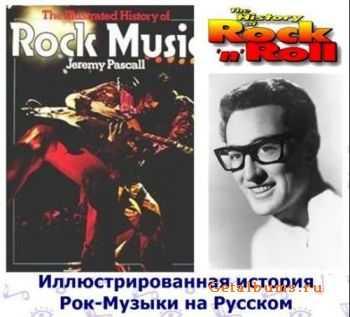 Джереми Паскаль - Иллюстрированная история Рок-Музыки (1978)