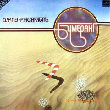 "Джаз-ансамбль ""Бумеранг"" - Бумеранг (1983)"