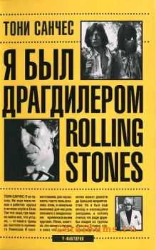���� ������ - � ��� ����������� Rolling Stones (2006)