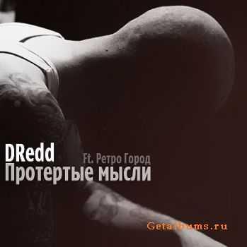 DRedd feat. Ретро Город - Протертые мысли