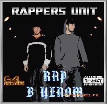 Rappers Unit - Rap В Целом
