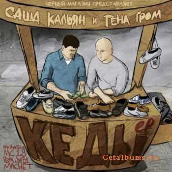 Кальян (Black Market) и Гена Гром (Многоточие) - Кеды EP (2011)