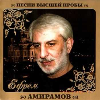 Ефрем Амирамов - Песни высшей пробы (2010)