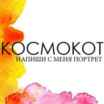 КОСМОКОТ - Напиши с меня портрет (Сингл) (2012)