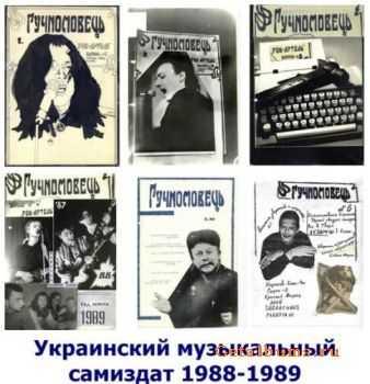 Подборка украинского музыкального самиздата (1988-1989)