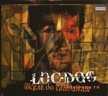 Loc-Dog - ���� �� ��������
