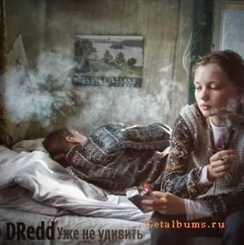 DRedd - Уже не удивить (2012)