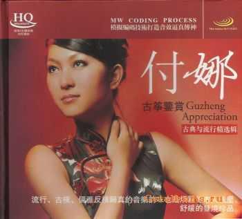 Fu Na - Guzheng Appreciation [2CD] (2011)