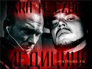 K.R.A feat. Czar - Медицина (2012)