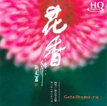Heying - New Guzheng Music - Hua Xiang (2011)