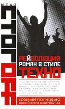 Илья Стогоff - Рейволюция. Роман в стиле техно (2010)