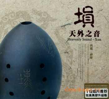 VA - Heavenly Sound - Xun (2011)