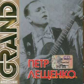 Петр Лещенко - Grand Collection (2006)
