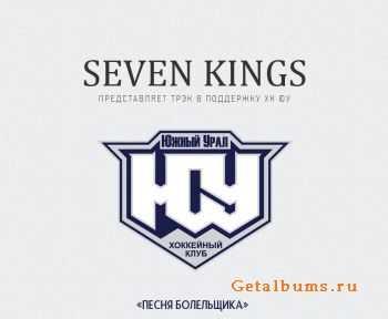 SEVEN KINGS - Песня болельщика ЮУ (2012)