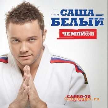 Саша Белый - Чемпион (2012)
