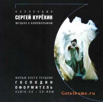 Сергей Курехин - Господин Оформитель (1988)