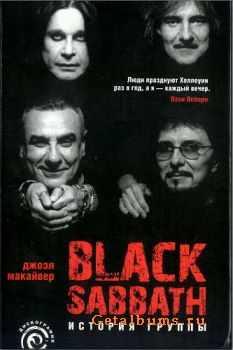 Джоэл Макайвер. Black Sabbath. История группы (2009)