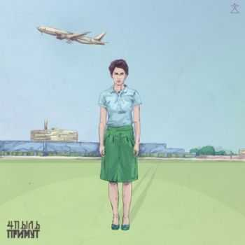 4Пыль - Примут [Single] (2012)