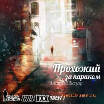 Прохожий (Златый Базар) - За париком (2012)