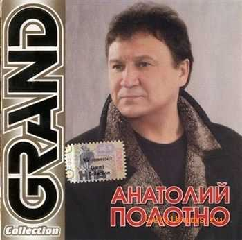�������� ������� - Grand Collection (2006)