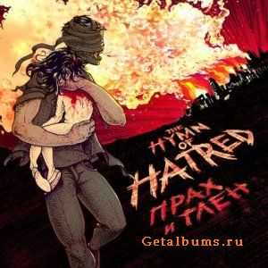 The Hymn Of Hatred -  Прах И Тлен (2009)