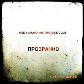 Red Samara Automobile Club - Прозрачно (2012)